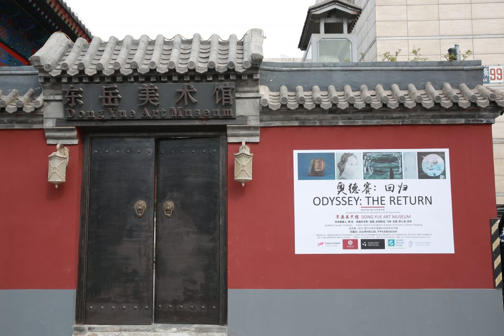 This image has an empty alt attribute; its file name is Odyssey-The-Return-at-Dong-Yue-Art-Museum-1024x683.jpeg