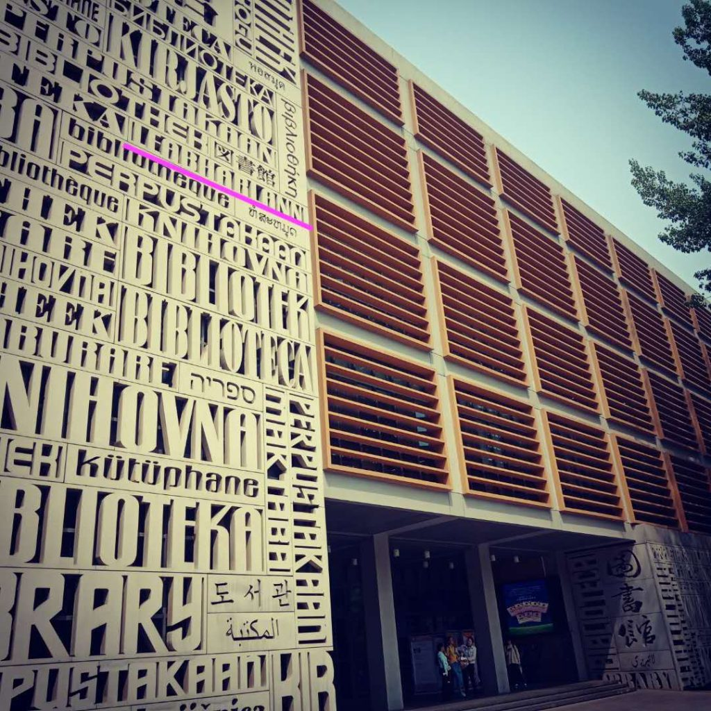 Beijing Foreign Studies University Library  - spot the Irish word for Library – Leabharlann